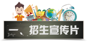 2020招生簡章-招生宣傳片.png