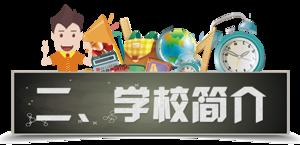 2020招生簡章-學校簡介.png