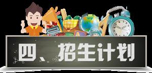 2020招生簡章-招生計劃.png